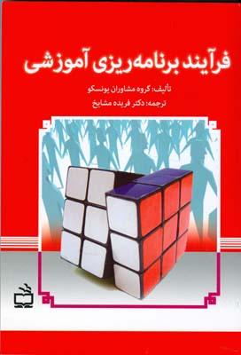 فرآيند برنامه ريزي آموزشي (مشايخ) مدرسه