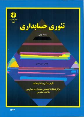 نشريه 157 تئوري حسابداري جلد 1 ( سازمان حسابرسي)