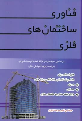 فناوري ساختمان هاي فلزي (سرمد نهري) فرهنگ روز
