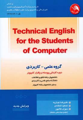 Technical English for the Student of Computer (جباريه) آيلار
