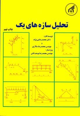 تحليل سازه هاي يك (پژند) دانشگاه امام رضا