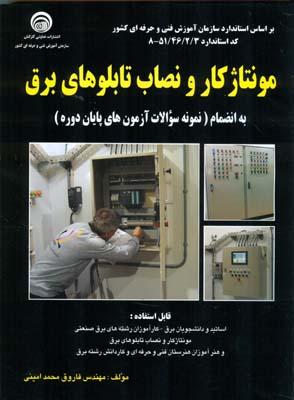 مونتاژ كار و نصاب تابلوهاي برق (محمد اميني) تعاوني كاركنان