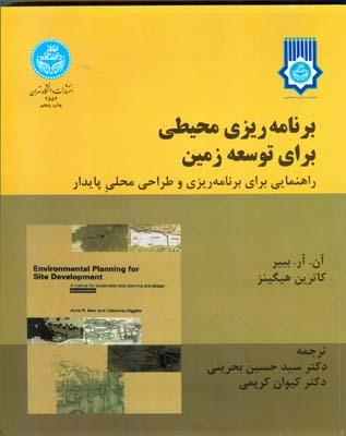 برنامه ريزي محيطي براي توسعه زمين بيير (بحريني) دانشگاه تهران