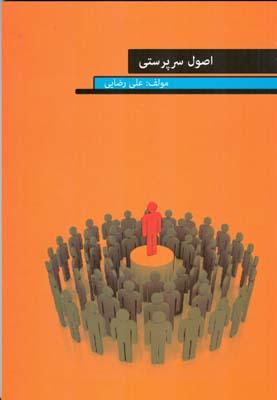 اصول سر پرستي (رضايي) آزاد پيما