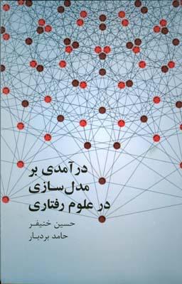 درآمدي بر مدل سازي در علوم رفتاري (خنيفر) علمي و فرهنگي
