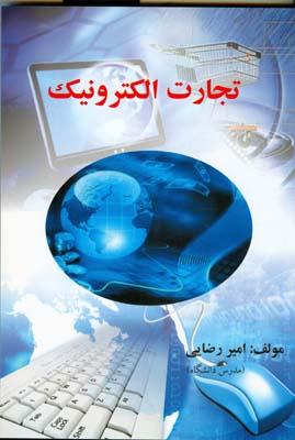 تجارت الكترونيك (رضايي) تايماز