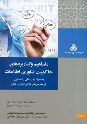مفاهيم و كاربردهاي حاكميت فناوري اطلاعات (رهنما فرد) سازمان مديريت صنعتي