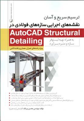 ترسيم سريع نقشه هاي اجرايي سازه هاي فولادي در  autocad structural (بيرنگ) نوآور