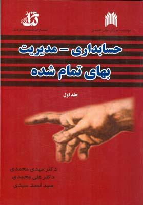 حسابداري- مديريت بهاي تمام شده جلد 1 (محمدي) كتابخانه فرهنگ