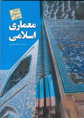 معماري اسلامي بنيستر (قرايي) نشر مقدس