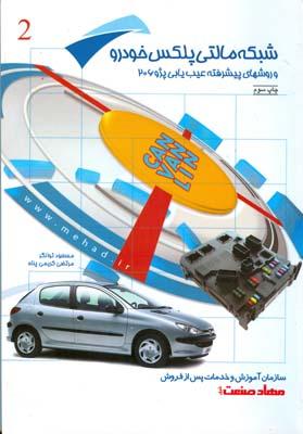 شبكه مالتي پلكس خودرو 2 پژو 206 (توانگر) مهاد صنعت