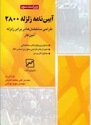 آيين نامه زلزله 2800 (طراحي ساختمان ها در برابر زلزله) (حكمت انديش) سيماي دانش