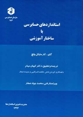 نشريه 186 استانداردهاي حسابرسي با ساختار آموزشي (سازمان حسابرسي)