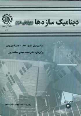 ديناميك سازه ها كلاف (سعادت پور) صنعتي اصفهان