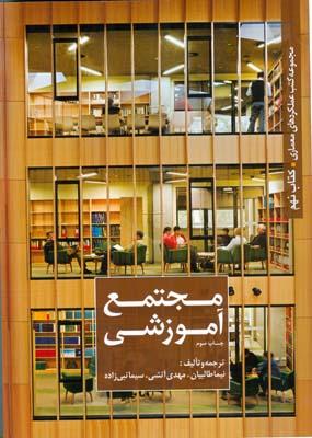 مجموعه كتب عملكردهاي معماري  كتاب نهم مجتمع آموزشي (طالبيان) كتابكده كسري