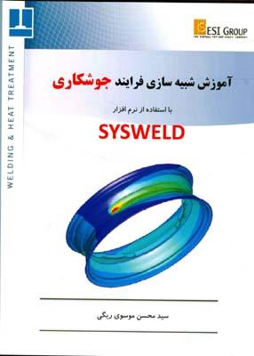 آموزش شبيه سازي فرايند جوشكاري با نرم افزار SYSWELD (موسوي ريگي) سايه سخن