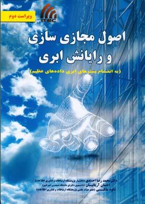 اصول مجازي سازي و رايانش ابري (احمدي) نياز دانش
