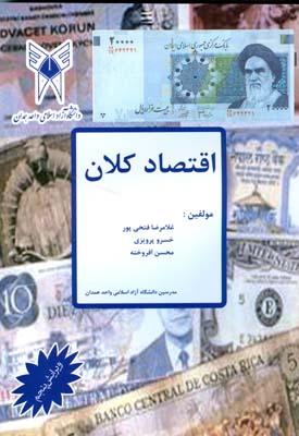 اقتصاد كلان (فتحي پور) دانشگاه آزاد اسلامي واحد همدان