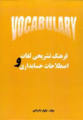 فرهنگ تشريحي لغات و اصطلاحات حسابداري (شامرادي) برآيند پويش