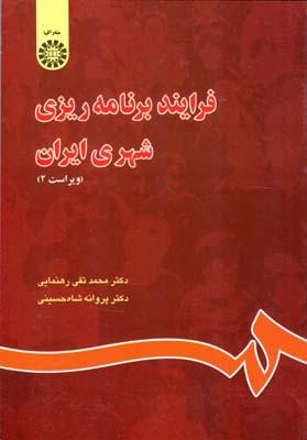 فرايند برنامه ريزي شهري ايران (رهنمايي) سمت