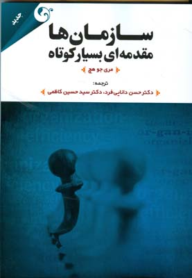 سازمان ها مقدمه اي بسيار كوتاه جوهچ (دانايي فرد) مهربان نشر