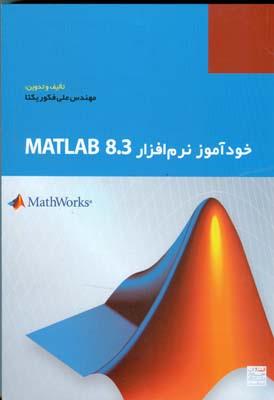 خودآموز نرم افزار matlab8.3 (فكور يكتا) جهاد دانشگاهي
