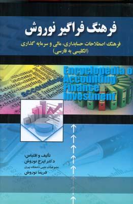 فرهنگ فراگير اصطلاحات حسابداري (نوروش) صفار