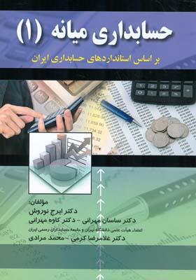 حسابداري ميانه (1) (نوروش) صفار