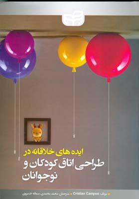 ايده هاي خلاقانه در طراحي اتاق كودكان و نوجوانان كمپس (محمدي) كيان رايانه