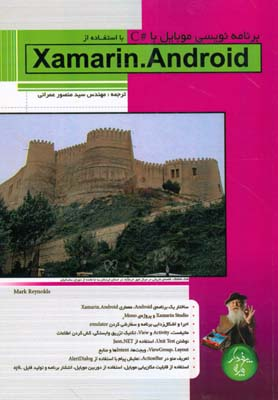 برنامه نويسي موبايل با #c با استفاده از Xamarin.Android مارك (عمراني) پندارپارس