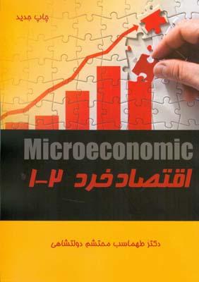 اقتصاد خرد 1-2 (دولتشاهي) ارگ
