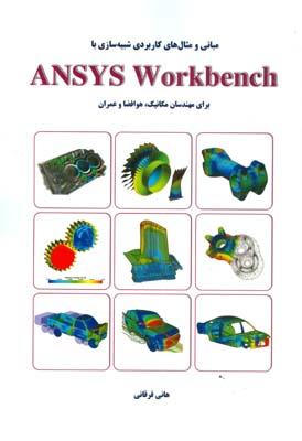 مباني و مثال هاي كاربردي شبيه سازي با ansys workbench (فرقاني) انديشه سرا