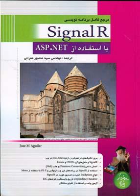 مرجع كامل برنامه نويسي signalR با استفاده از ASP.NET (عمراني) پندار پارس