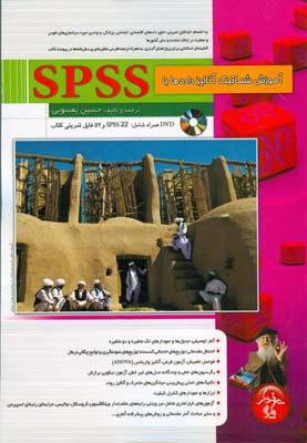 آموزش شماتيك آناليز داده ها با SPSS (يعسوبي) پندار پارس