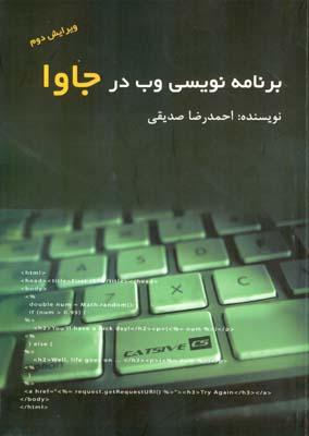 برنامه نويسي وب در جاوا (صديقي) كانون نشر علوم