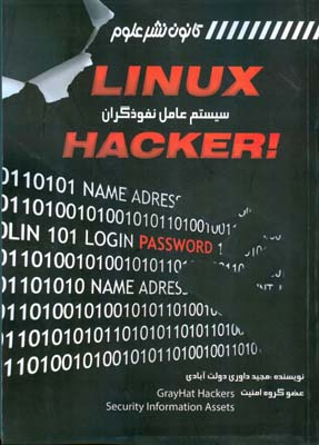 LINUX سيستم عامل نفوذگران HACKER (داوري دولت آبادي) كانون نشر علوم