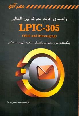 راهنماي جامع LPIC-305 (رجاء) كانون نشر علوم
