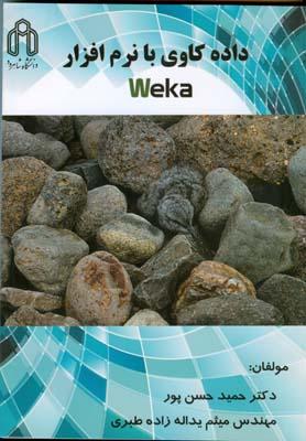داده كاوي با نرم افزار weka (حسن پور) دانشگاه شاهرود