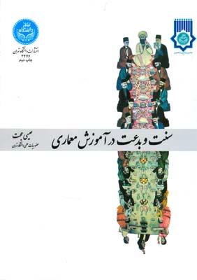 سنت و بدعت در آموزش معماري (حجت) دانشگاه تهران