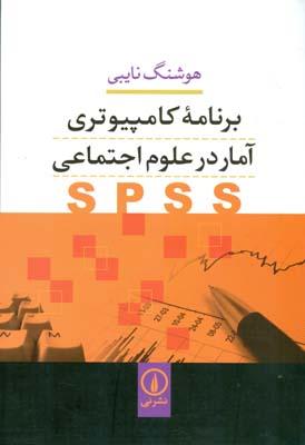 برنامه ي كامپيوتري آمار در علوم اجتماعي spss (نايبي) نشرني