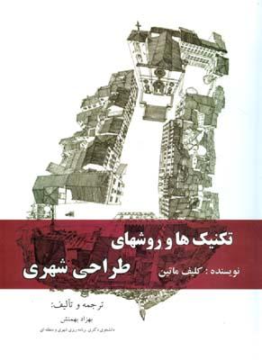 تكنيك ها و روشهاي طراحي شهري ماتين (بهمنش) نگارخانه