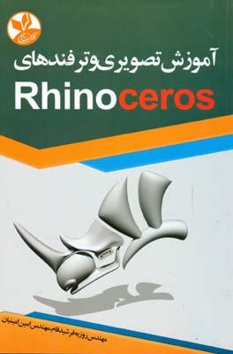 آموزش تصويري و ترفندهاي Rhinoceros (فرشيدفام) كلك زرين