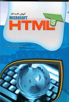 آموزش گام به گام HTML 2012 ويمپن (رضايي) مهرگان قلم