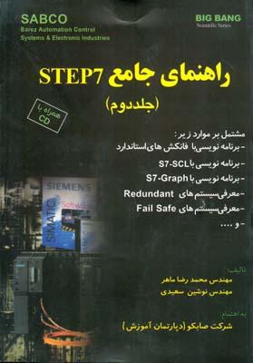 راهنماي جامع Step7 جلد 2 (ماهر) قديس