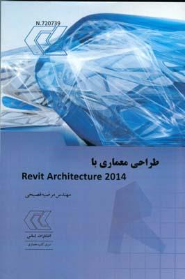 طراحي معماري با Revit Architecture 2014 (فصيحي) اساس