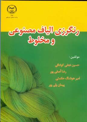 رنگرزي الياف مصنوعي ومخلوط (كوتنائي) جهاد دانشگاهي