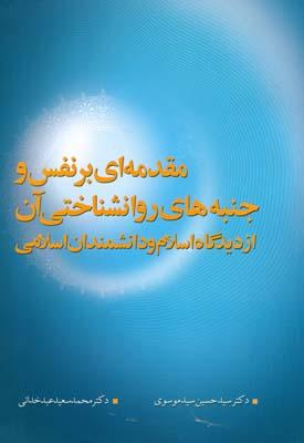 مقدمه اي بر نفس و جنبه هاي روانشناختي (سيد موسوي) دانشگاه فردوسي مشهد