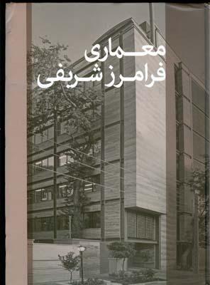 معماري فرامرز شريفي (شريفي) ديد