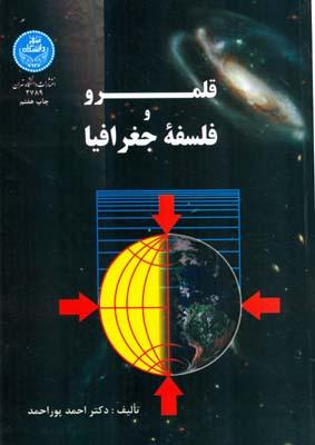 قلمرو فلسفه جغرافيا (پوراحمد) دانشگاه تهران