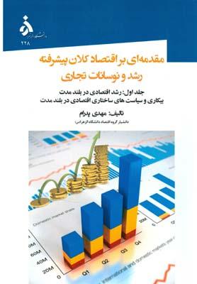 مقدمه اي بر اقتصاد كلان پيشرفته رشد و نوسانات تجاري جلد 1 (پدرام) دانشگاه الزهرا
